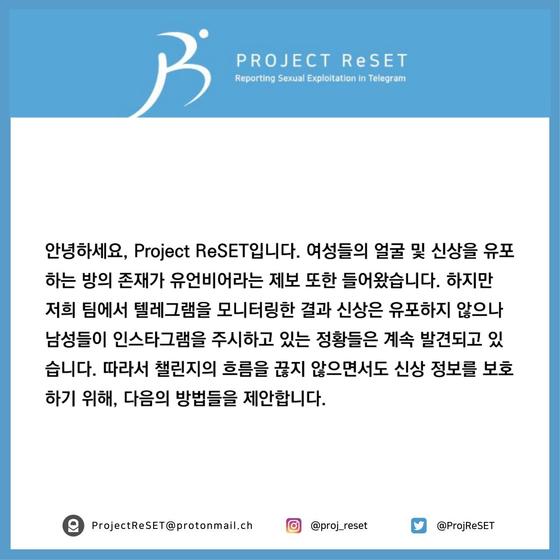 텔레그램 성착취 신고 프로젝트 '리셋'이 22일 협박성 루머와 관련해 올린 공지문 [사진 리셋 트위터]
