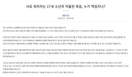 지난 21일 국민청원게시판에 올라온 17세 소년 관련글. [사진 국민청원홈페이지 캡처]