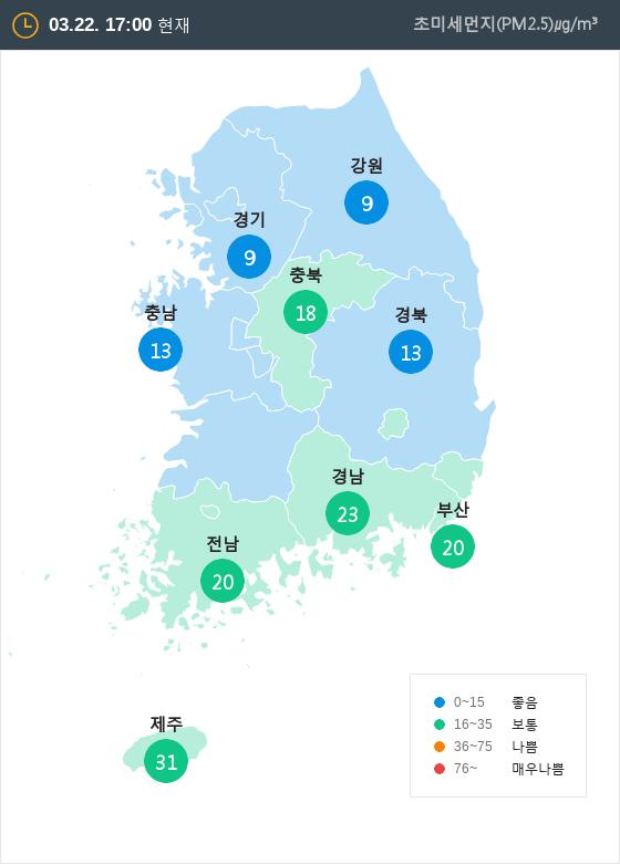 [3월 22일 PM2.5]  오후 5시 전국 초미세먼지 현황