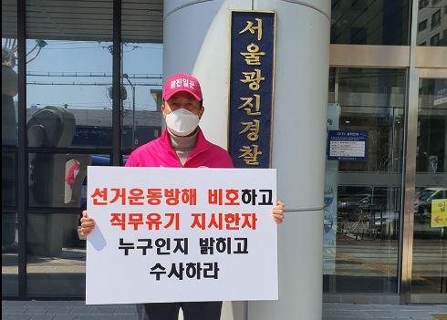 미래통합당 오세훈(서울 광진을) 예비후보가 23일 광진경찰서 앞에서 1인 시위를 하고 있다. [오세훈 후보 페이스북 캡처]