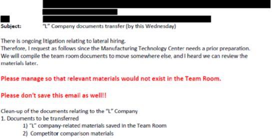 미국 ITC가 21일 공개한 판결문 일부. 2018년 작성된 SK이노베이션 내부 e메일에서 LG화학으로 추정되는 회사의 자료를 삭제하라고 지시한 내용이 담겨있다. [ITC 자료 캡처]