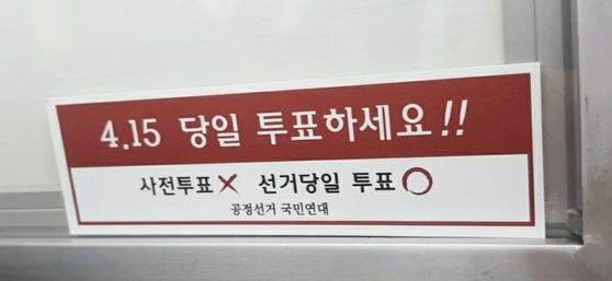 사전투표 방해 스티커. 연합뉴스