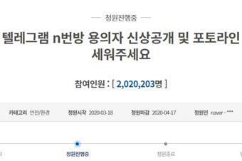 'n번방' 용의자 신상을 공개해달라는 청원이 올라온 국민청원 게시판. [청와대 홈페이지 캡처]