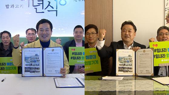 부산 해운대구는 홍순헌 해운대구청장(좌)과 강윤현 LG헬로비전 대표(우)가 각각 다른 장소에서 '지역경제 활성화 해운대 사업 추진' 협약식을 체결했다고 23일 밝혔다. [사진 해운대구]