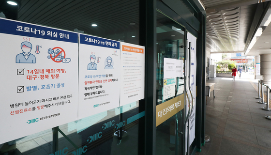 지난 5일부터 43명이 신종 코로나바이러스 감염증(코로나19)에 확진된 경기도 성남시 분당제생병원 [연합뉴스]