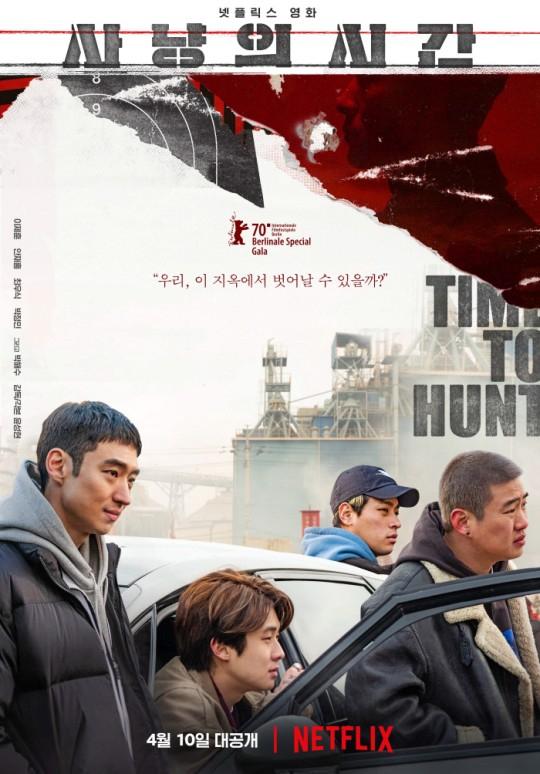 '사냥의 시간' 포스터