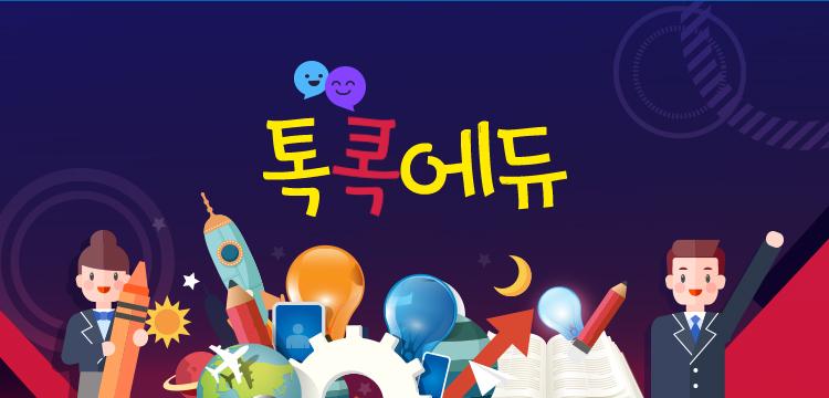 [톡톡에듀] 봉준호 감독의 속마음까지 통역한다는 샤론 최, 비결은?
