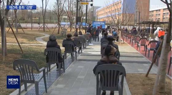 지난 21일 서울 강동구의 한 공원에서 열린 재건축 조합 총회에 600 명의 조합원이 마스크를 쓰고 참석했다. [MBC 캡처]
