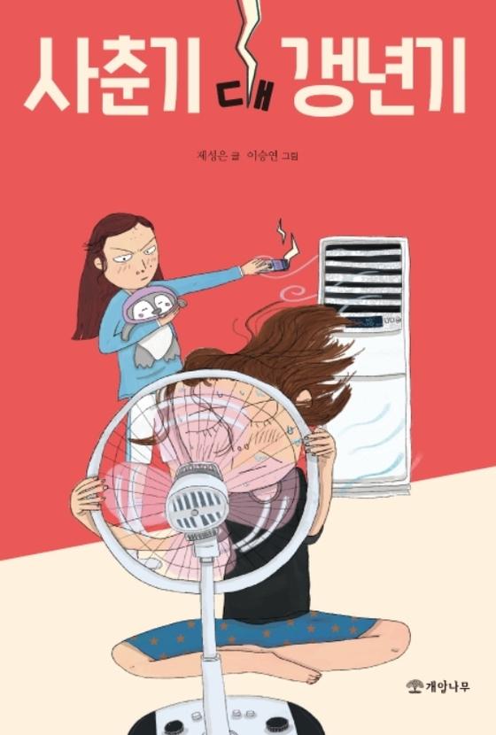 책 '사춘기 대 갱년기', 제성은 글, 이승연 그림.