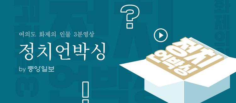 """[정치언박싱]'文의 남자' 윤건영 """"보수통합은 구정물과 섞이는 것"""""""
