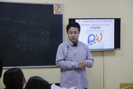 서황교 학생이 몽골에서 한국어문화와 한국어를 가르치고 있다.