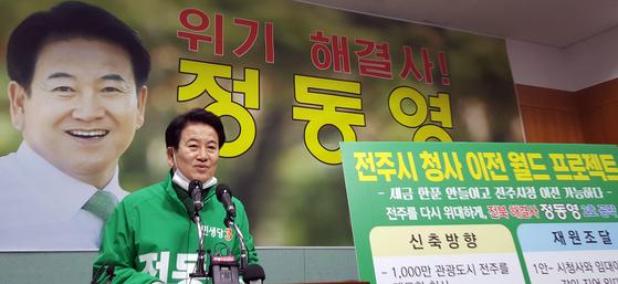 정동영 민생당 의원이 24일 전북도의회에서 기자회견을 갖고 전주시 청사 이전과 관련한 공약을 발표하고 있다. [연합뉴스]