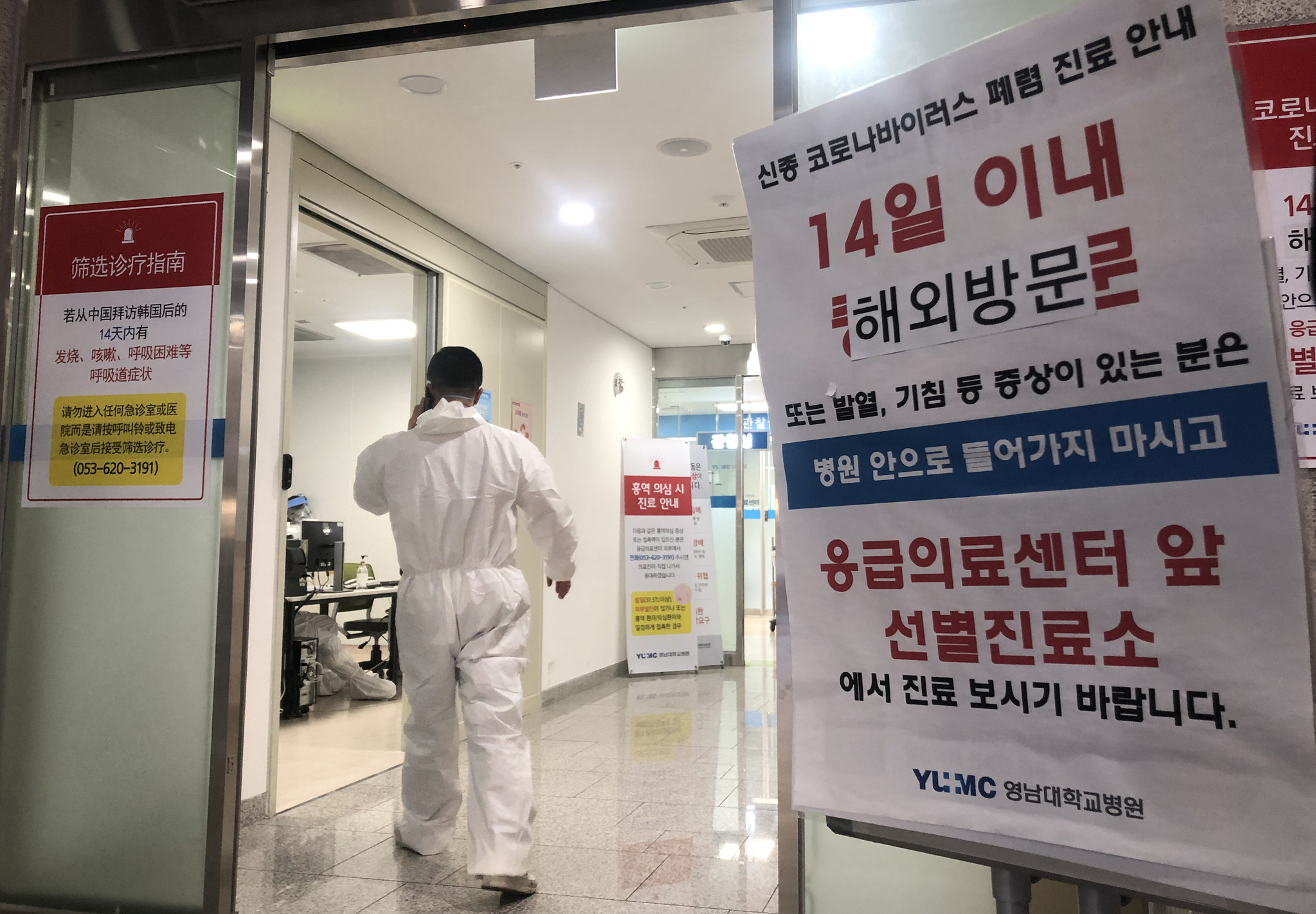 대구시 남구 영남대학교병원 응급실. 연합뉴스