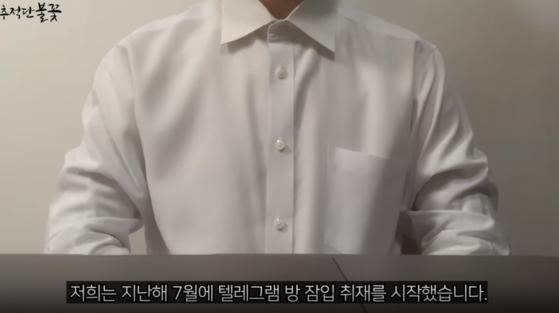 '텔레그램 n번방' 사건을 공론화하는 데 역활한 '추적단 불꽃'. 사진 유튜브 영상 캡처