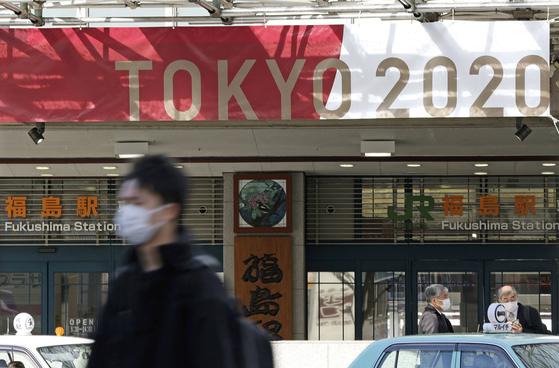 도쿄올림픽이 내년으로 미뤄졌다. [로이터=연합뉴스]