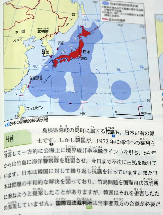 24일 일본 문부과학성의 검정을 통과한 일본 출판사의 중학교 교과용 도서(교과서)에 독도가 '다케시마'(竹島·일본이 주장하는 독도의 명칭)로 표기돼 있다. 이 교과서는 일본 정부가 독도 영유권 주장을 국제사법재판소(ICJ)에 제소해 해결하려고 했으나 한국이 거부했다고 소개했다. 연합뉴스