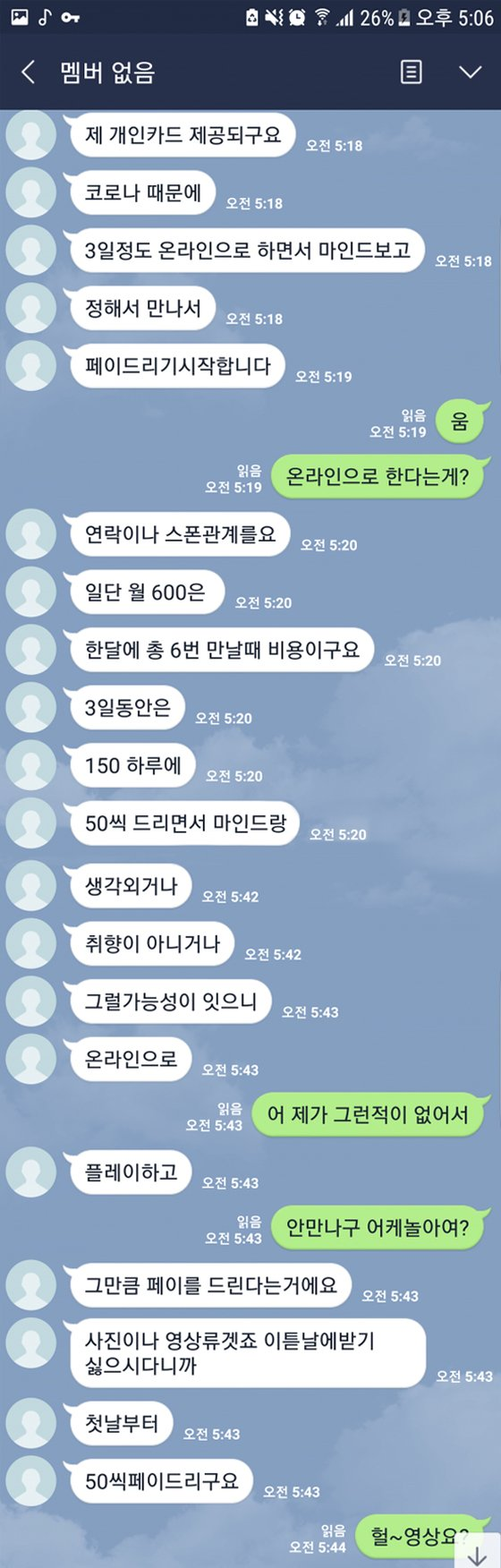 22일 여성 A씨가 라인 메신저로 온라인 영상 아르바이트를 제안받고 있다. 그래픽=김영희 02@joongang.co.kr