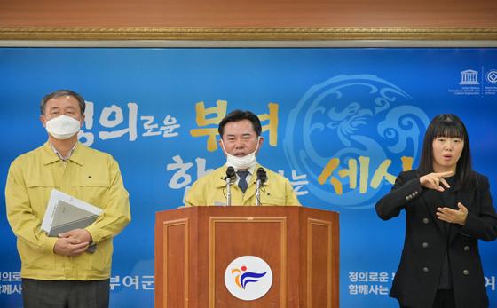 24일 박정현 부여군수(가운데)가 이날 발생한 코로나19 확진자 관련 브리핑을 하고 있다. [사진 부여군]