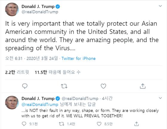 도널드 트럼프 미국 대통령이 23일(현지시간) 자신의 트위터에 아시아계 미국인들은 코로나19와 관련이 없다며 옹호하는 게시물을 올렸다.[사진 트위터]