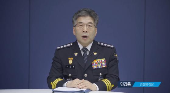 민갑룡 경찰청장. [청와대 유튜브 캡처]