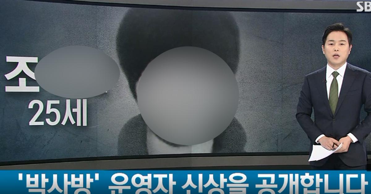 SBS뉴스가 보도한 n번방 운영자 조모씨. SBS뉴스 화면 캡처