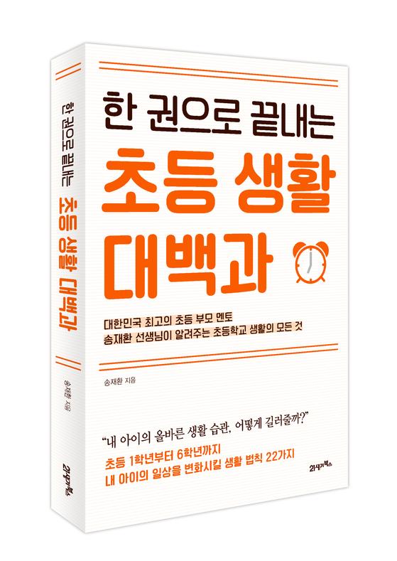 『한 권으로 끝내는 초등 생활 대백과』[출판사 제공]