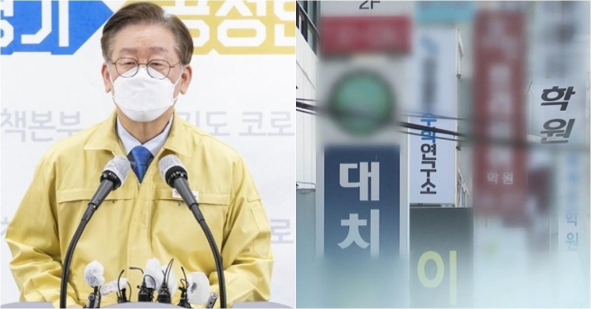 이재명 경기도지사(왼쪽)와 서울 학원가 이미지. [연합뉴스]