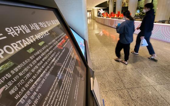 지난 23일부터 한 달 휴업에 들어간 서울 광진구 그랜드 워커힐 호텔. 로비에 임시 휴장 안내문이 붙어 있다. [뉴스1]