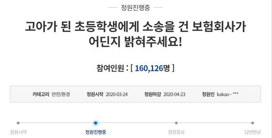 청와대 청원 게시판에 올라온 . 홈페이지 캡처