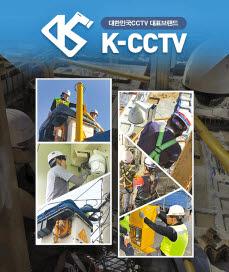 K-CCTV는 '24시간 이내 A/S, 36시간 이내 설치'를 원칙으로 한다.