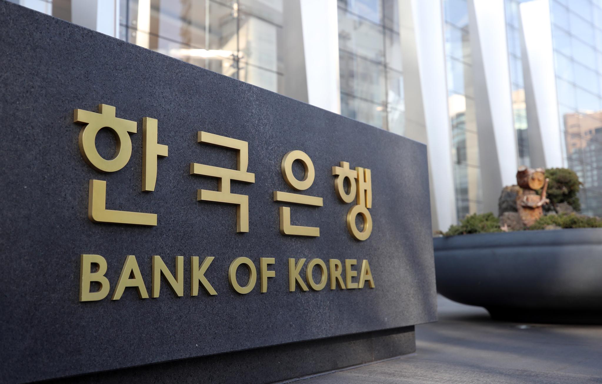 한국은행. 연합뉴스