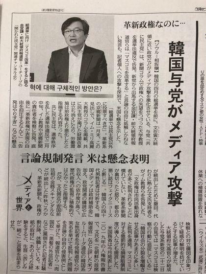 25일 도쿄신문 10면에 실린 '진보정당인데, 한국 여당이 미디어 공격'기사. '언론 규제 발언,미국은 우려 표명'이란 부제도 달려있다. 서승욱 특파원