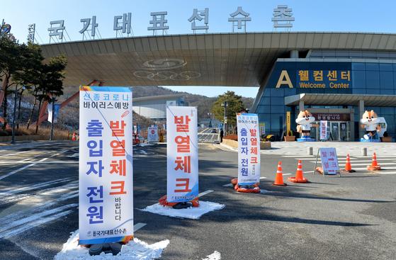 진천선수촌이 임시 폐쇄된다. 김성태 프리랜서