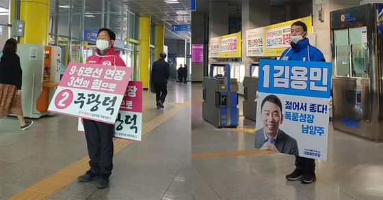 지난 24일 오전 경기도 남양주 도농역에서 주광덕 후보와 김용민 후보가 출근길 선거유세를 하고 있다. 박해리 기자
