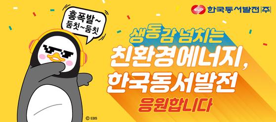 사진자료 : 펭수와 한국동서발전이 함께 하는 친환경에너지 홍보 시안