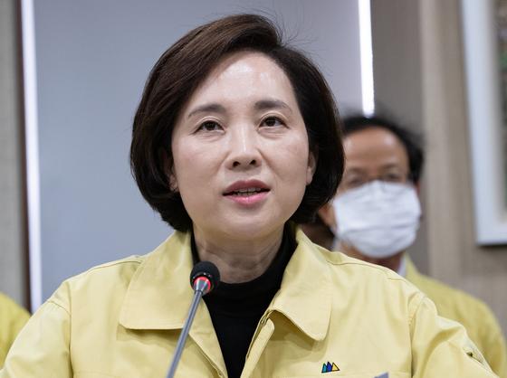 유은혜 사회부총리 겸 교육부 장관. [뉴스1]