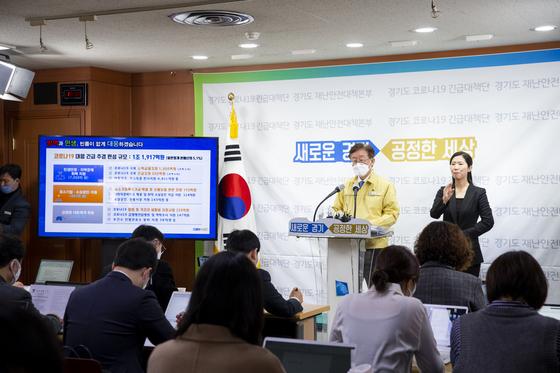 이재명 경기지사가 지난 20일 경기도청 브리핑룸에서 코로나19에 대응해 편성한 추경 예산안을 발표하고 있다. [사진 경기도]