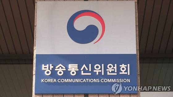 방송통신위원회. 연합뉴스