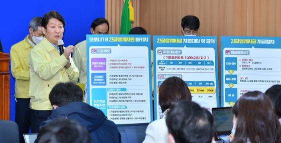 지난 23일 권영진 대구시장이 긴급생계지원금 신청과 지급 방식을 설명하고 있다. [연합뉴스]