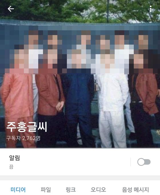 26일 텔레그램 '주홍글씨' 방. 김민중 기자