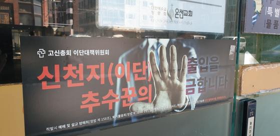 지난 2월 21일 코로나 19 환자가 첫 발생한 이후 나붙은 온천교회 안내문. 송봉근 기자