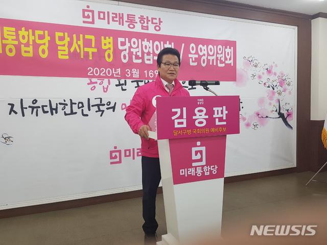 미래통합당 대구 달서구병 공천이 확정된 김용판 예비후보. 뉴시스
