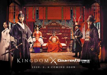 게임 카운터스트라이크 온라인은 지난달부터 한국 드라마 '킹덤'과 제휴 콘텐트를 순차 공개하고 있다. 킹덤은 역병의 비밀을 파헤쳐가는 좀비 스릴러다. [사진 넥슨]