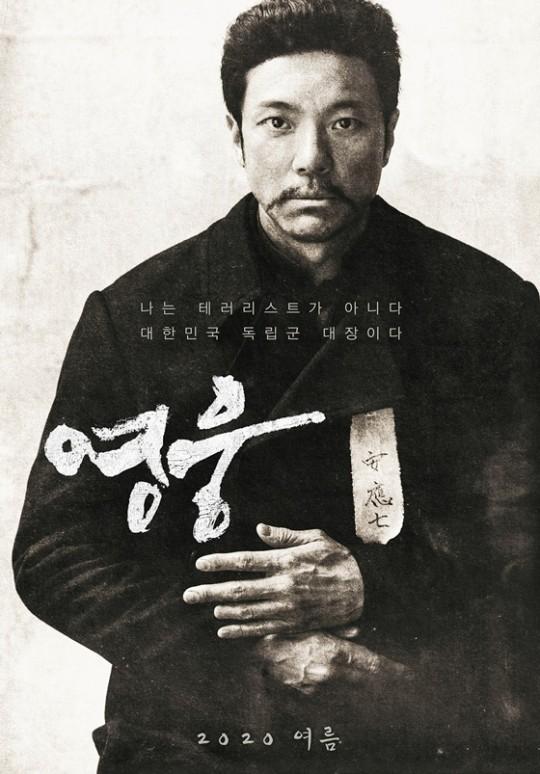 '영웅' 포스터