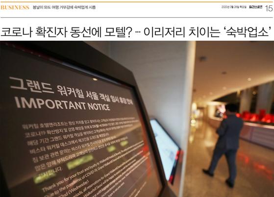 지난 23일 서울 광진구 그랜드 워커힐은 신종 코로나바이러스 감염증(코로나19) 확산 예방을 위해 호텔 객실과 일부 영업장의 임시 휴장을 공지했다. 연합뉴스제공