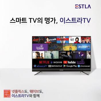 이스트라는 혁신 제품과 차별화 서비스로 중소기업 TV 1등으로 도약 중이다.
