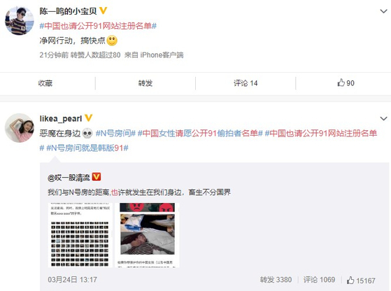 ?중국 웨이보에 올라온 '중국도91웹사이트 회원명단 공개를 청원합니다' 해시태그.[웨이보 캡처]