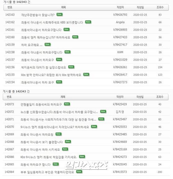 25일 KBS 시청자 자유게시판 캡처 / 사진=KBS 홈페이지