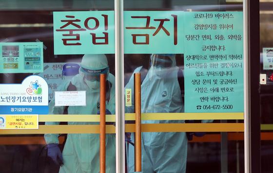 신종 코로나바이러스 감염증(코로나19) 확진자가 무더기로 나온 노인복지시설인 경북 봉화푸른요양원. 연합뉴스