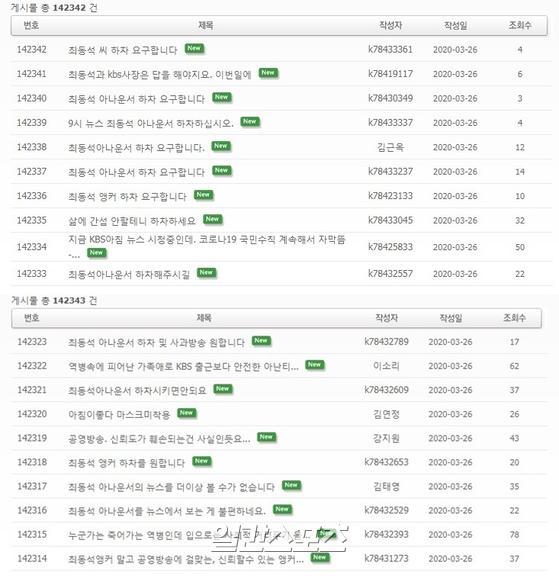 26일 KBS 시청자 자유게시판 캡처 / 사진=KBS 홈페이지